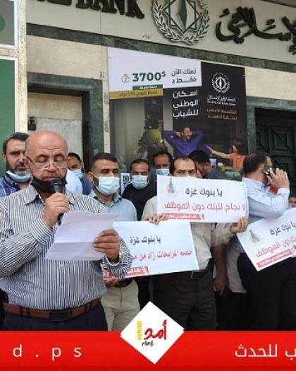 وقفة احتجاجية لنقابة موظفي حماس تنديداً لعدم الاستجابة لمطالبهم