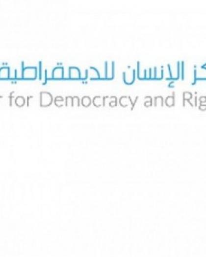 """مركز إنسان يطالب بالضغط على الاحتلال الاسرائيلي للسماح للمعتقلة """"أنهار الديك"""" بالولادة بين أهلها"""