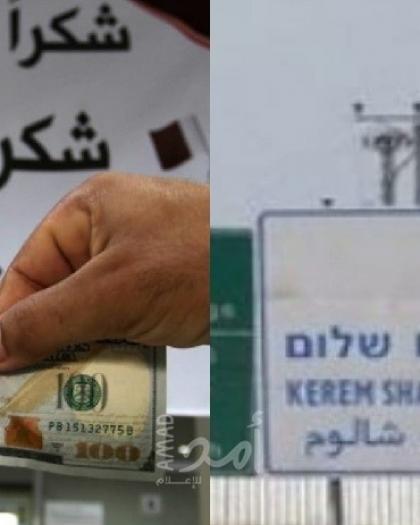 """صحفي إسرائيلي يكشف خفايا معبر """"كرم أبو سالم""""  والمنحة القطرية"""
