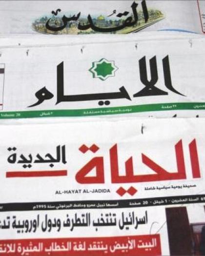 عناوين الصحف الفلسطينية 21/3/2021