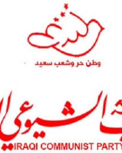 الحزب الشيوعي العراقي: مجهولون فجروا مقر الحزب بجنوب البلاد