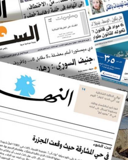 أبرز عناوين الصحف العربية فيما يخص الشأن الفلسطيني 5-19
