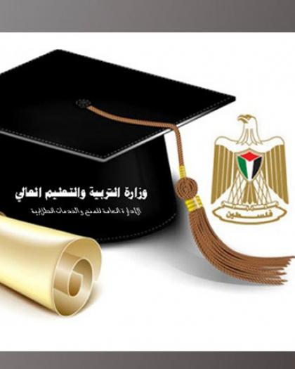 التعليم العالي تعلن عن البدء باستقبال منحة الوزارة في الجامعات الفلسطينية