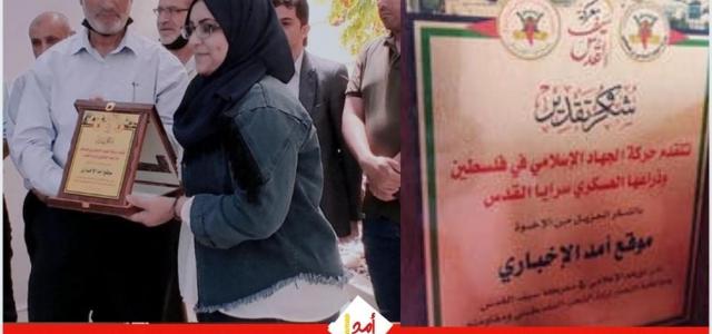 """شاهد - بينهم """"أمد ومراسلتها"""".. """"الجهاد"""" تكرم الصحفيين لدورهم في تغطية العدوان على غزة"""