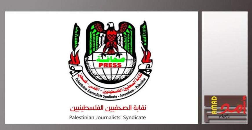 نقابة الصحفيين تعلن استقبال المعزيين بوفاة الصحفي  جاك خزمو  الأحد - أمد للإعلام