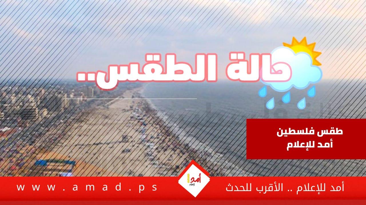 فلسطين: تفاصيل حالة الطقس خلال الأيام القادمة
