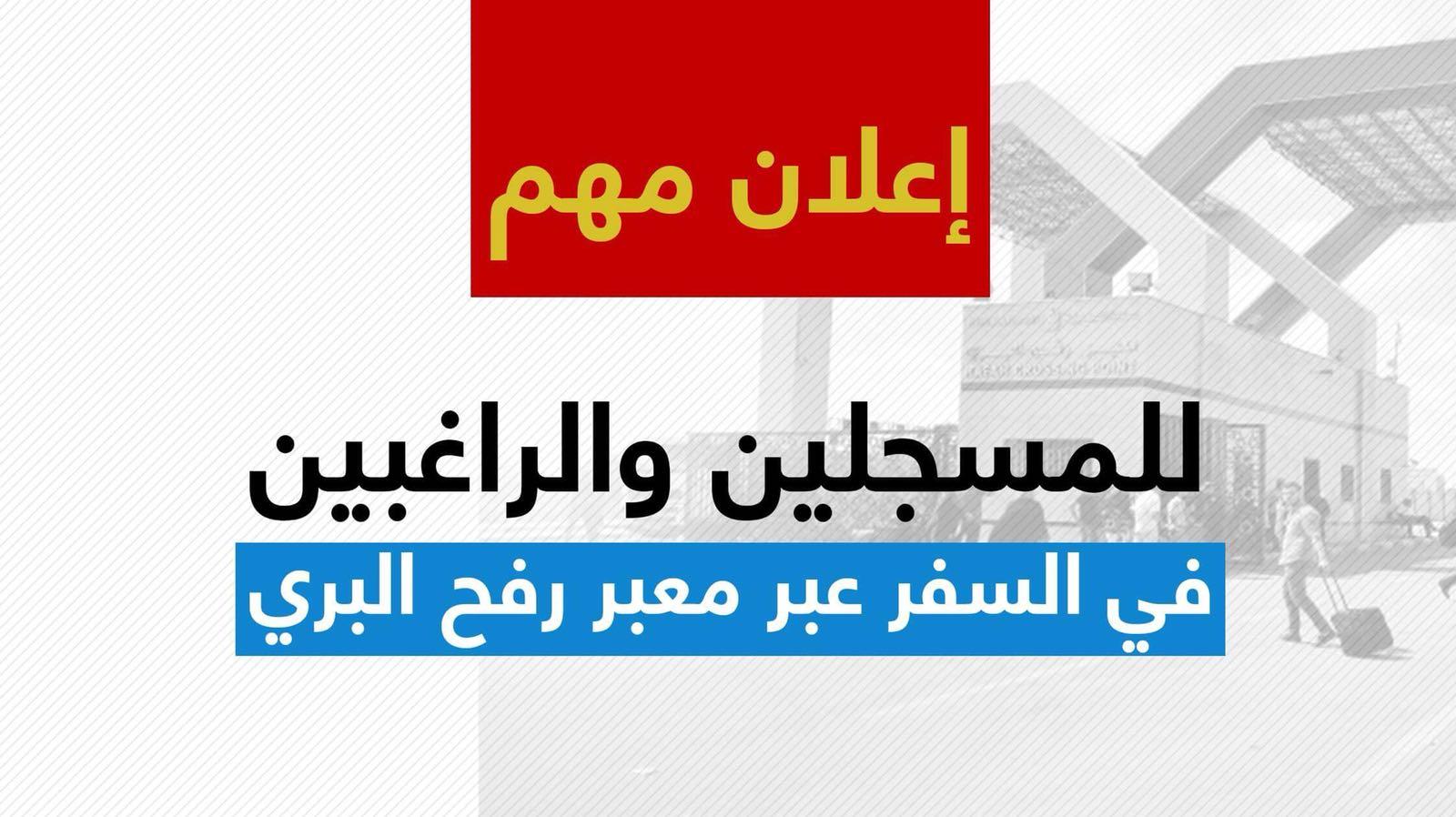 بالأسماء.. آلية السفر عبر معبر رفح  الخميس  - أمد للإعلام